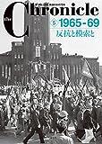ザ・クロニクル 戦後日本の70年 5 1965-69 反抗と模索と (the Chronicle)