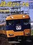 鉄道ジャーナル 2008年 11月号 [雑誌]
