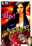 UP!メガ・ヴィクセン[DVD]