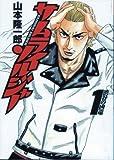 サムライソルジャー 1 (1) (ヤングジャンプコミックス)