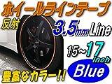 A.P.O(エーピーオー) リム(青)0.35cm▼直線ブルー反射 幅0.35cmリムステッカー14~16インチ対応 リムライン