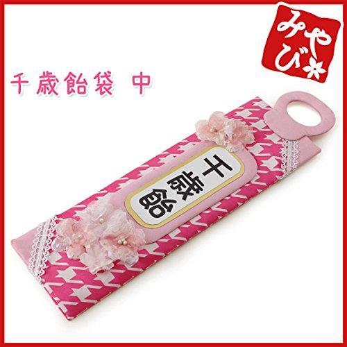 千歳飴袋 ピンク/千鳥格子 両面 5-7歳向けサイズ七五三