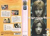 ファイティングガール Vol.5 [VHS]