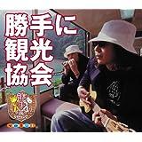 勝手に観光協会 vol.1 (通常盤)