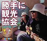 勝手に観光協会 vol.1