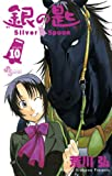銀の匙 Silver Spoon 10 大蝦夷神社・絵馬つき特別版 (小学館プラス・アンコミックスシリーズ)