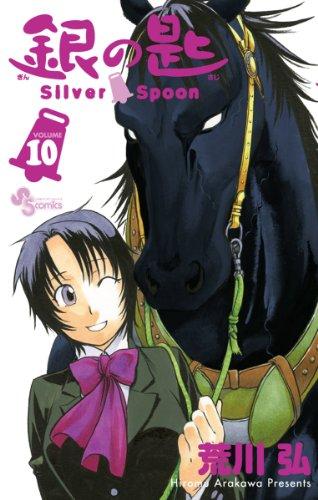 銀の匙 Silver Spoon 10 大蝦夷神社・絵馬つき特別版