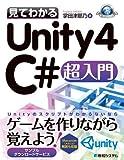 見てわかるUnity4 C#超入門 (GAME DEVELOPER BOOKS) [単行本] / 掌田 津耶乃 (著); 秀和システム (刊)