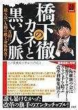 橋下徹のカネと黒い人脈 (宝島NonfictionBooks)