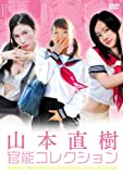 山本直樹官能コレクション DVD-BOX