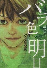バラ色の明日 完全版 1 (愛蔵版コミックス)