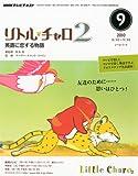 NHK テレビ リトル・チャロ 2 英語に恋する物語 2010年 09月号 [雑誌]