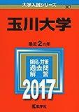 玉川大学 (2017年版大学入試シリーズ)