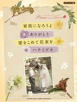 ピアノミニアルバム 家族になろうよ/ありがとう/愛をこめて花束を/ハナミズキ