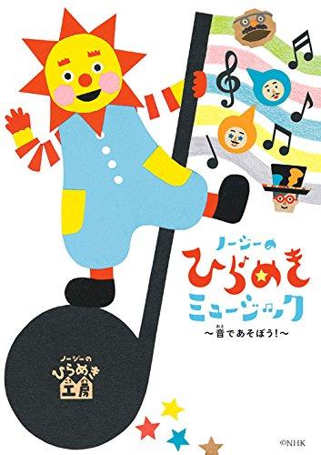 ノージーのひらめきミュージック~音であそぼう! ~
