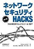 ネットワークセキュリティHacks 第2版 ―プロが使うテクニック & ツール 100+