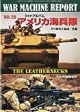 WAR MACHINE REPORT (ウォーマシンレポート) No.28 2014年 01月号 [雑誌]