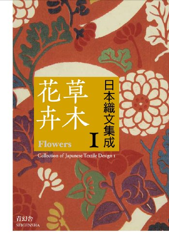 Flowers: Collection Of Japanese Textile Design 1 (Japanese Edition)