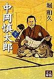 中岡慎太郎〈下〉 (人物文庫)