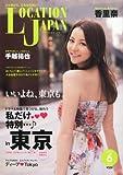 LOCATION JAPAN (ロケーション ジャパン) 2012年 06月号 [雑誌]