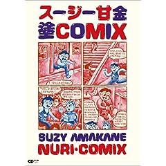 スージー甘金 塗COMIX (CDジャーナルムック)
