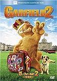 ガーフィールド2 (特別編) (ベストヒット・セレクション) [DVD]