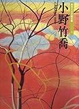 現代日本画全集〈第3巻〉小野竹喬 (1981年)