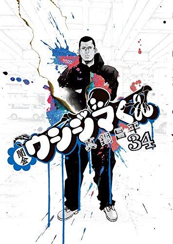 闇金ウシジマくん 34 (ビッグコミックス)