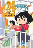 まい・ほーむ(3) (バンブー・コミックス)
