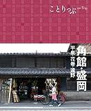 ことりっぷ 角館・盛岡 平泉・花巻・遠野 (観光 旅行 ガイドブック)