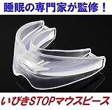 STRESS-ZERO いびきSTOPマウスピース 2個セット 3Dアイマスク付