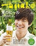 Hanako 2014年 7月10日号 No.1067 [雑誌]