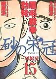 砂の栄冠(15) (ヤングマガジンコミックス)