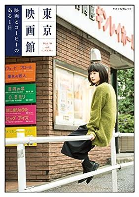 東京映画館 映画とコーヒーのある1日 (キネマ旬報ムック)
