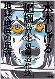 水木しげる 魍魎 貸本・短編名作選 地獄・地底の足音 (ホーム社漫画文庫) (HMB M 6-5)