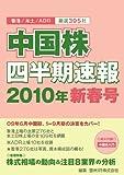 中国株四半期速報 2010年 新春号