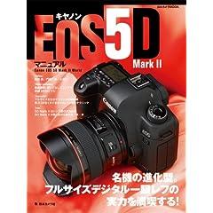 【クリックで詳細表示】キヤノン EOS 5D Mark II マニュアル ―名機の進化型。フルサイズデジタル一眼レフの実力を満喫する! (日本カメラMOOK): 本