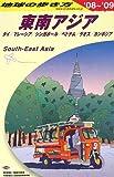 D16 地球の歩き方 東南アジア 2008~2009 (地球の歩き方 D 16)
