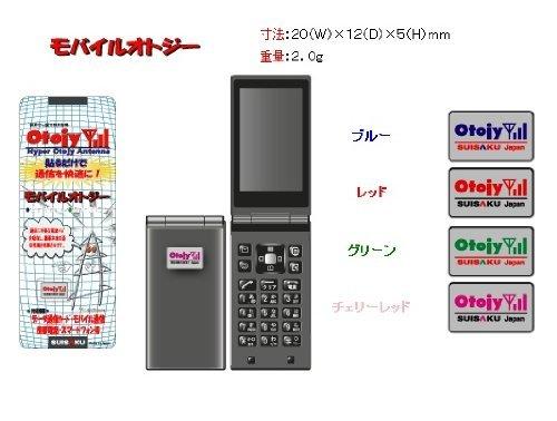 SUISAKU 携帯電話スマートフォンに貼るだけで通信を快適に!モバイルオトジー REレッド