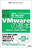 改訂新版VMwareの基本?仮想化/クラウドのための設計・構築・運用のポイントがわかる