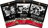999名作映画DVD3枚パック 荒野の決闘/怒りの葡萄/レディ・イヴ 【DVD】HOP-031
