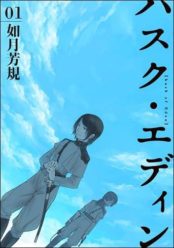 ハスク・エディン husk of Eden 1巻 (ZERO-SUMコミックス)