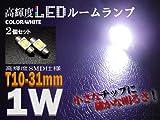 【JSP】1W高輝度LEDルームランプ×2個セット 【両口金T10×31mm・ホワイト】