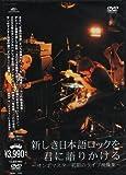 新しき日本語ロックを君に語りかける~サンボマスター初期のライブ映像集~ [DVD]