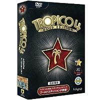 トロピコ4 ゴールドエディション 日本語版