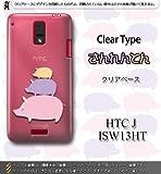 HTC J ISW13HT対応 携帯ケース【1254さんれんとん】
