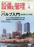 設備と管理 2014年 04月号 [雑誌]