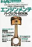 エンジンメンテパーフェクトBOOK (ブック) 2012年 10月号 [雑誌]
