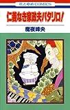 仁義なき家政夫パタリロ! (花とゆめコミックス)
