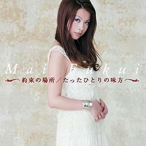 Mai Fukui - YAKUSOKU NO BASYO(regular ed.) - Amazon.com Music
